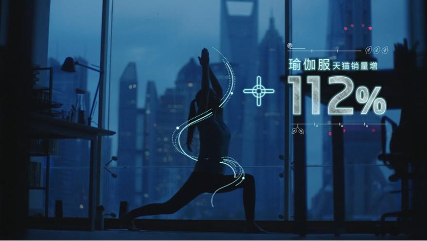 Tmall Yoga